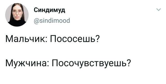 твит про мужчину