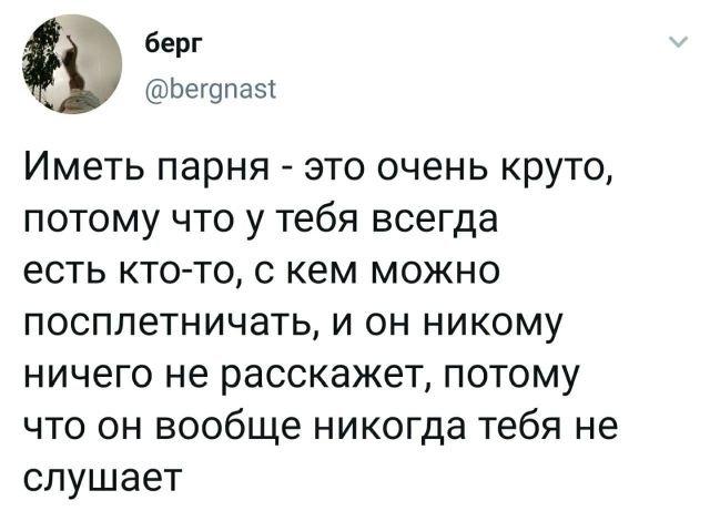 твит про парня