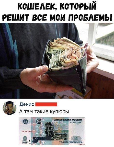 Пользователи социальных сетей шутят про финансовый кризис и отсутствие денег