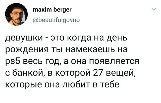 твит про девушек