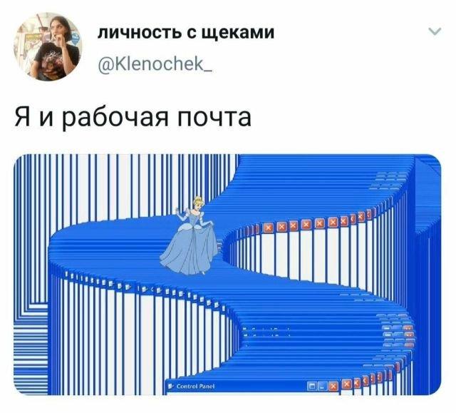 твит про рабочую почту