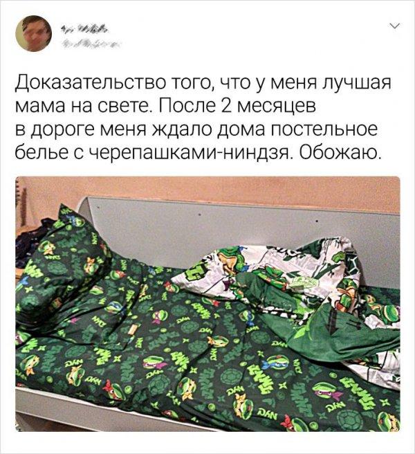 твит про постельное белье