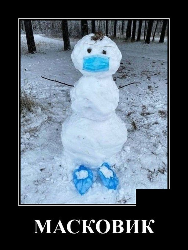 Демотиватор про снеговика