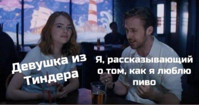 Мемы про тиндер