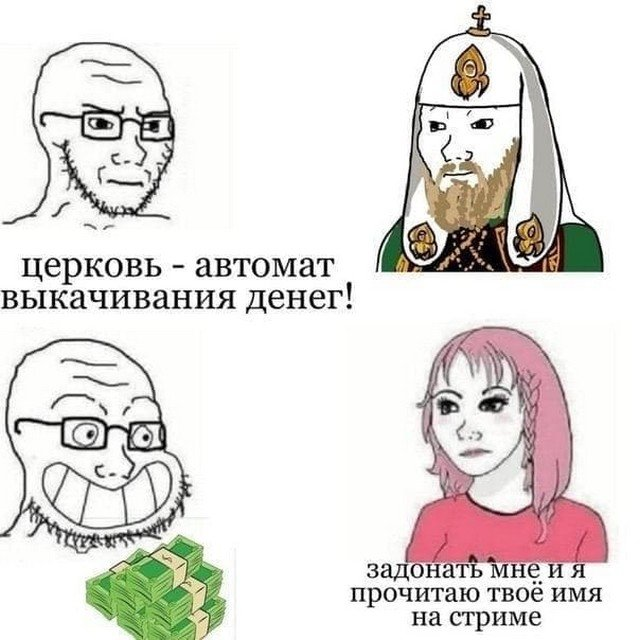 История про РПЦ