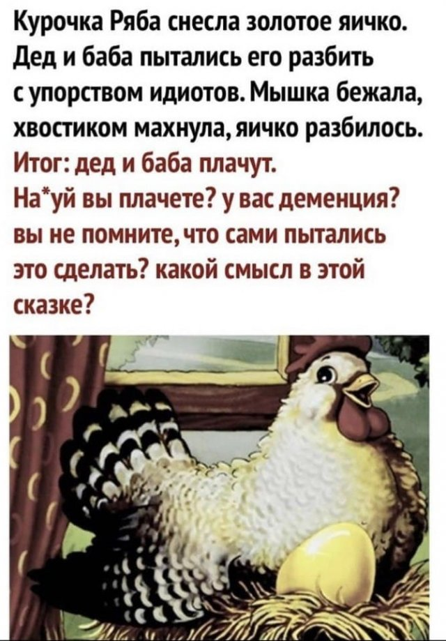 Шутка про курочку рябу