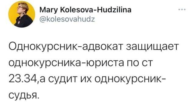 твит про однокурсника