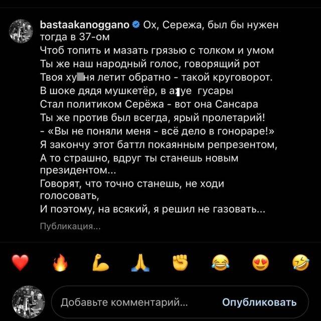 Сергей Шнуров и Баста устроили перепалку в соцсетях, оскорбив друг друга
