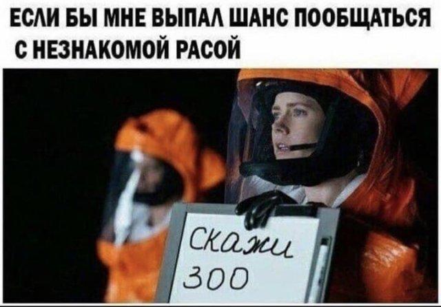 Шутка про НЛО