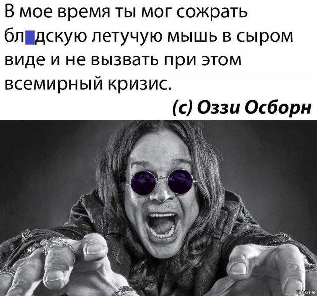 Оззи Осборн - легенда рока, поедатель летучих мышей и отец семейства