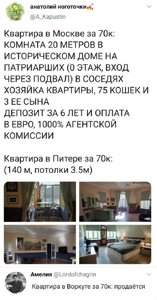 твит про комнату в москве
