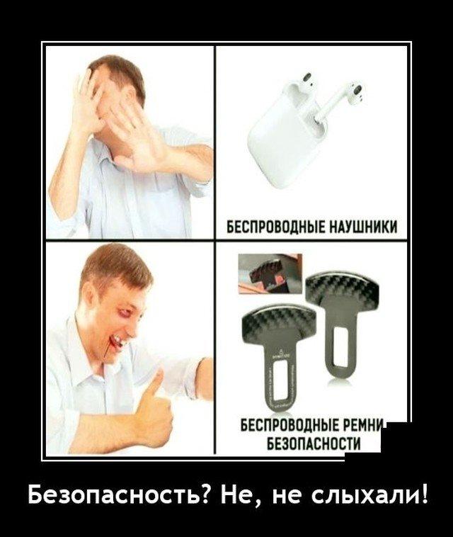 Демотиватор про безопасность