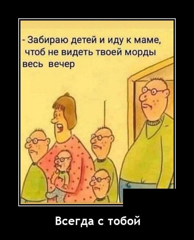 Демотиватор про жену и детей
