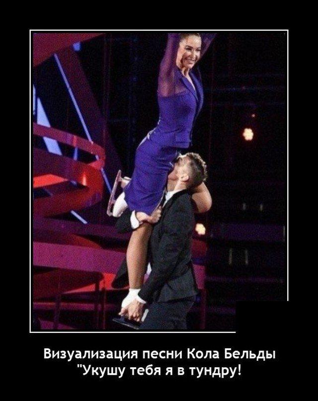 Демотиватор про танцы