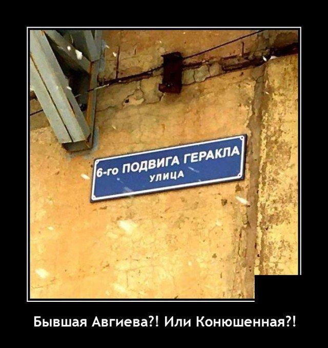 Демотиватор про названия улиц