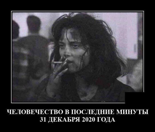 Демотиватор про завершение 2020 года