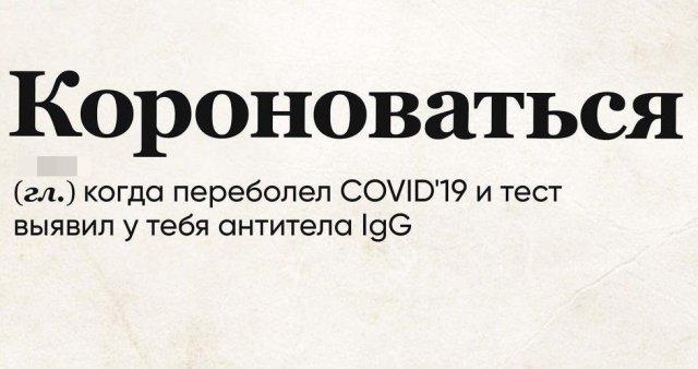 Мемы и шутки о коронавирусе и вакцинации