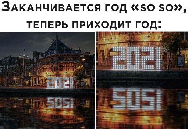 2020 год подходит к концу