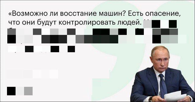 Владимир Путин о восстании машин