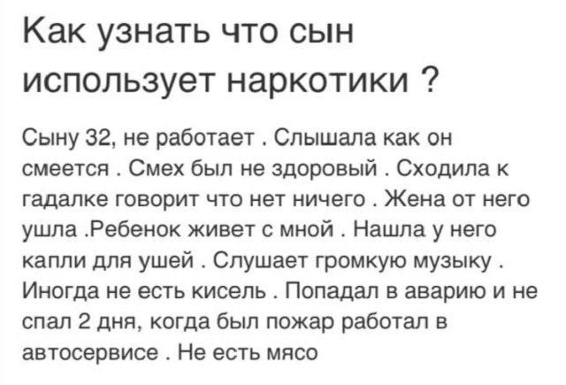 вопрос про сына