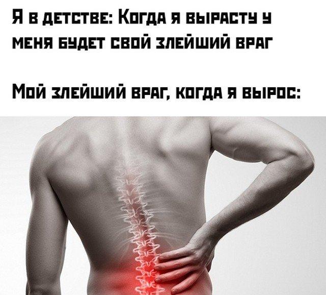 Шутка про боль в спине