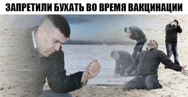 Реакция россиян на слова Татьяны Голиковой о том, что во время вакцинации не рекомендуется пить 42 д