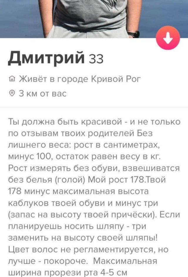 Дмитрий из Tinder с претензиями