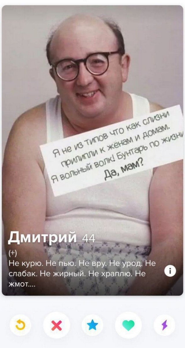 Дмитрий из Tinder