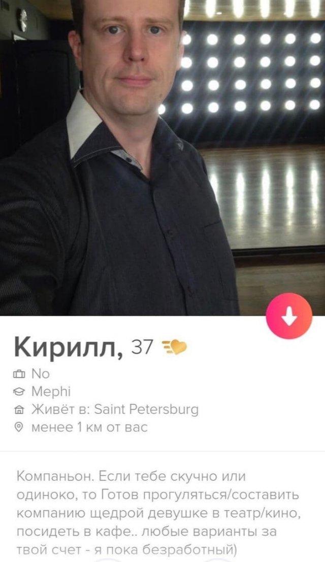 Кирилл из Tinder
