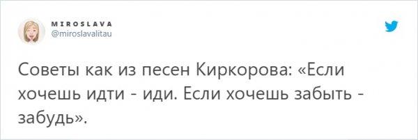 твит про песни киркорова