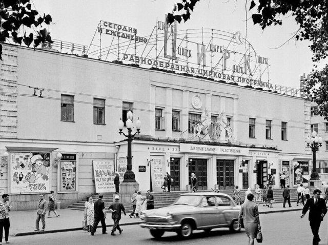 Цирк на Цветном бульваре в Москве, 1965