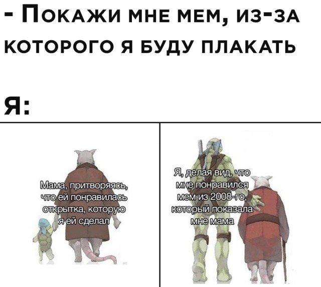 Трогательный мем