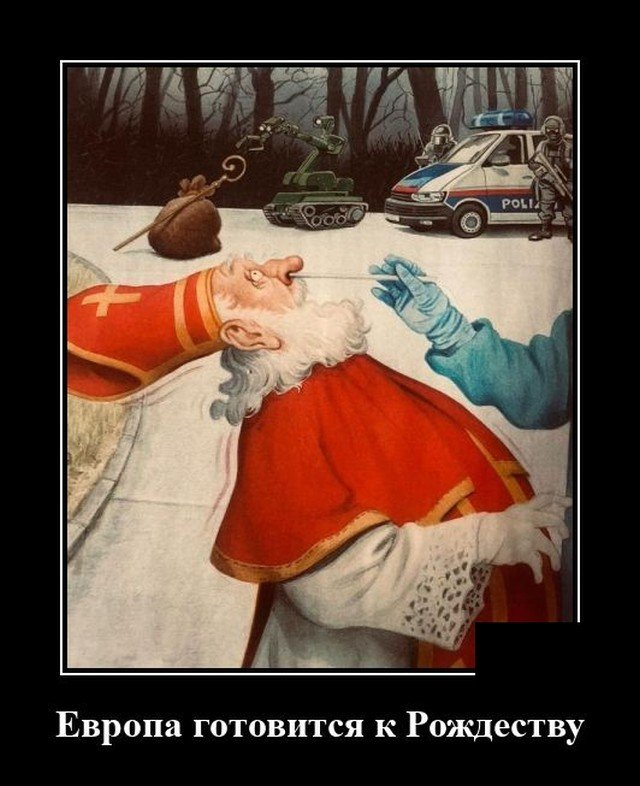Демотиватор про Рождество