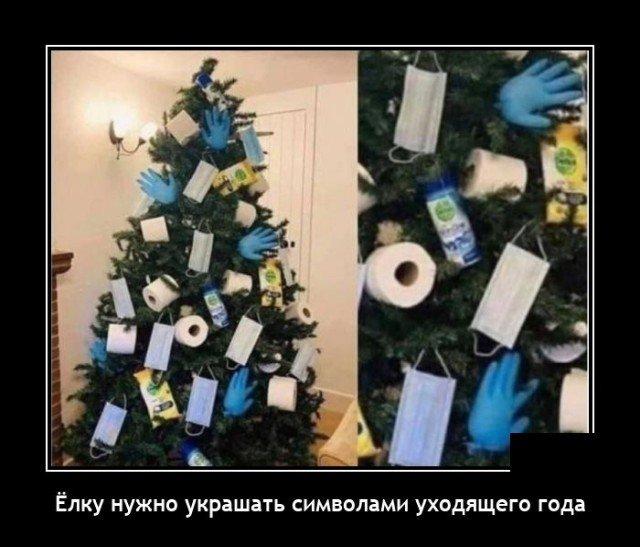 Демотиватор про украшения на Новый год