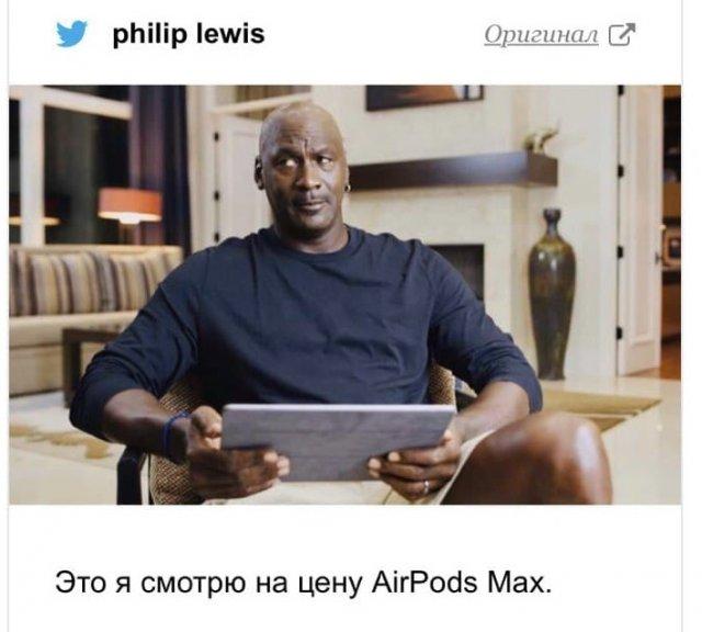 Шутки и мемы про новые AirPods Max и их цену