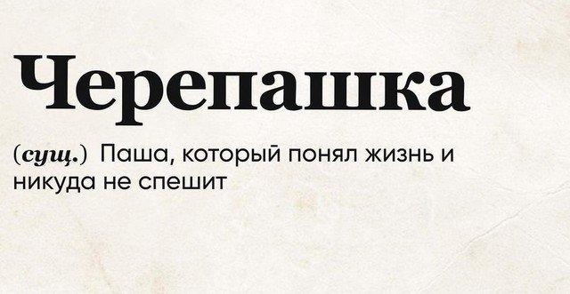 Новые значения всем привычных слов