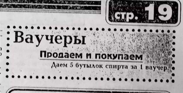 «Даём 5 бутылок спирта за 1 ваучер», 1993 год.