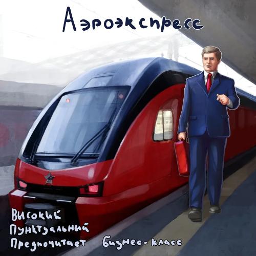 Если бы московский транспорт был человеком, то как бы он выглядел?