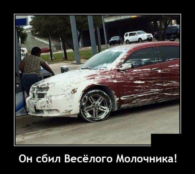 Демотиватор про аварии