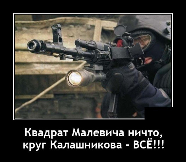Демотиватор про снайпера