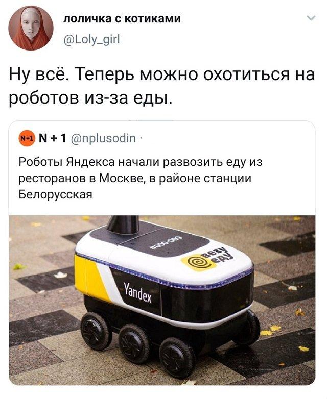 твит про роботов
