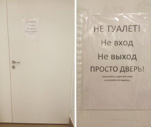 Господи, что же за этой дверью? Нарния? Тайная комната? Корпорация монстров?