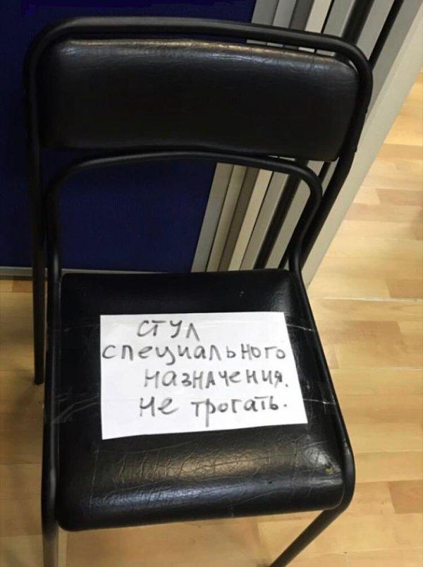 Историю этого стула так и не рассекретили