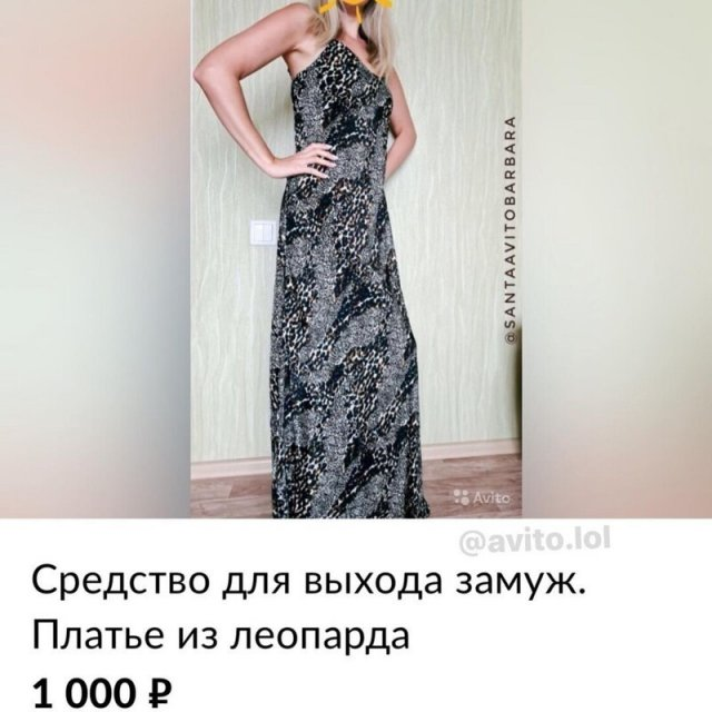 платье из леопарда