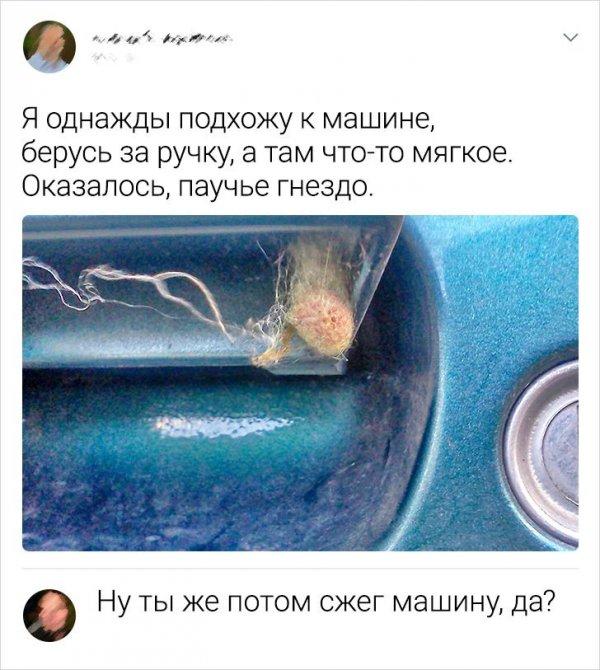 комментарий про машину