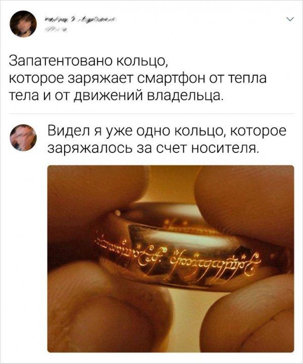 комментарий про кольцо