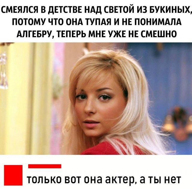 Дарья Сагалова - вечная Света Букина: героиня мемов и шуток