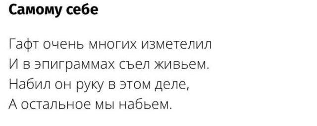 Лучшие эпиграммы Валентина Гафта о себе, Сергее Безрукове и коллегах актерах