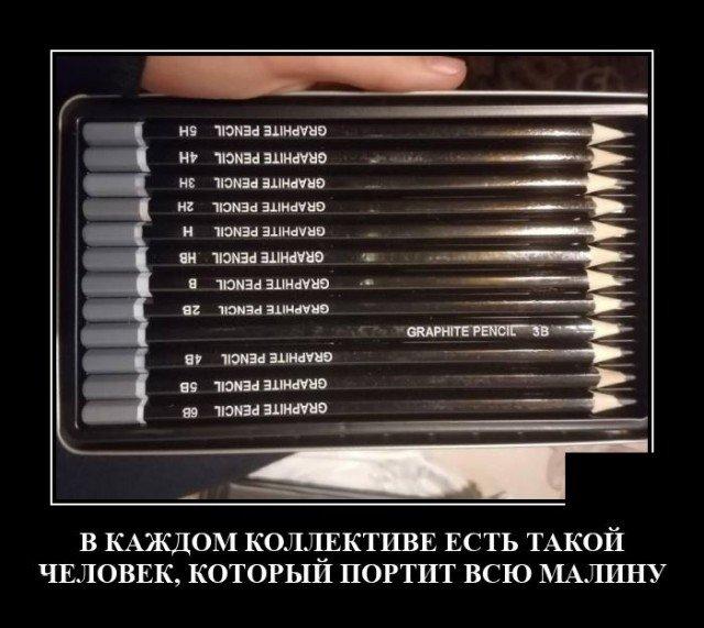 Демотиватор про карандаши