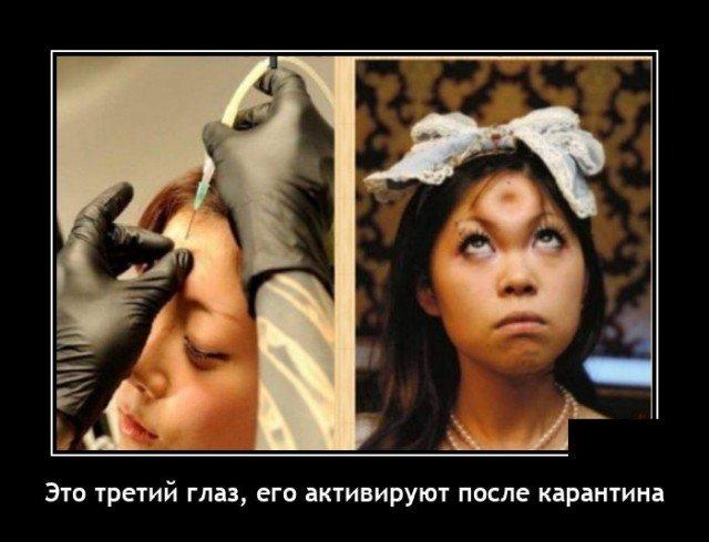 Демотиватор про третий глаз